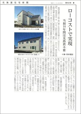 北海道住宅新聞に掲載されました。