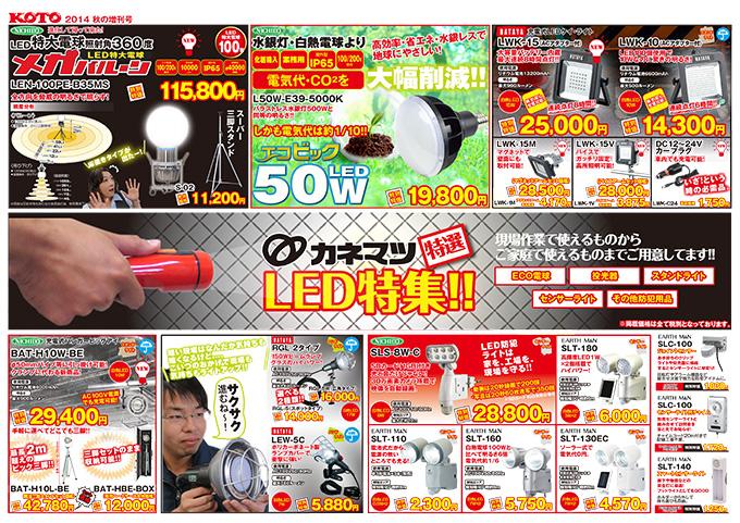 KOTOペーパー2014年春の増刊号(表)