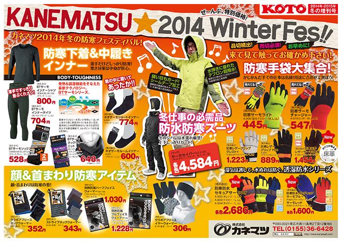 KOTOペーパー2014年冬の増刊号-防寒フェスティバル
