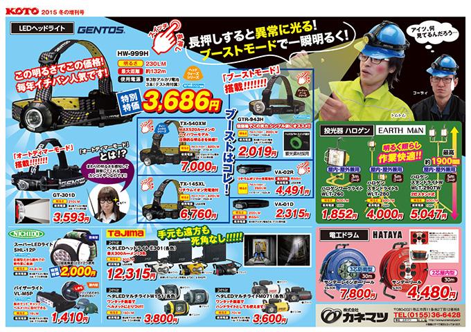 KOTOペーパー2015年2月増刊号-工具・機器修理サービスのご案内