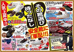 2KOTOペーパー2014年春の増刊号(表)