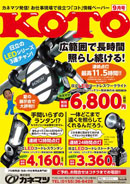 KOTOペーパー2013年9月号 表紙
