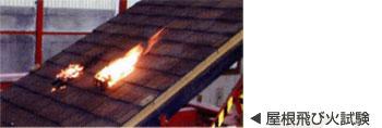 屋根飛び火試験