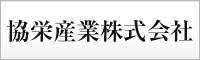 協栄産業株式会社