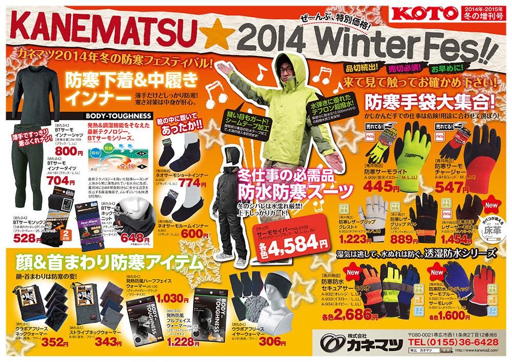 2014-12koto-u-news