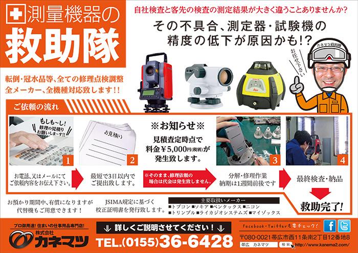 2015-02koto-o-news