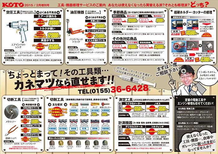 2015-02koto-u-news
