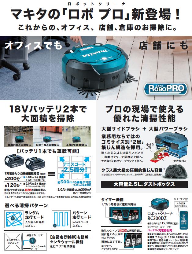 マキタ ロボット 掃除 機
