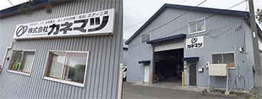 札幌営業所外観