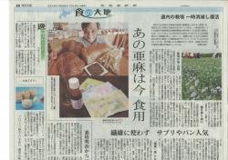 2014-7-15北海道新聞