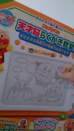 おもちゃ画像№2