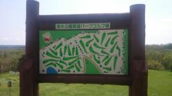 清水パークゴルフ場