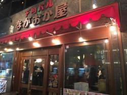 ながおか屋2016-3-17