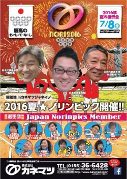2016夏展表紙